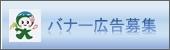 大玉村バナー広告募集