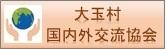 大玉村国内外交流協会