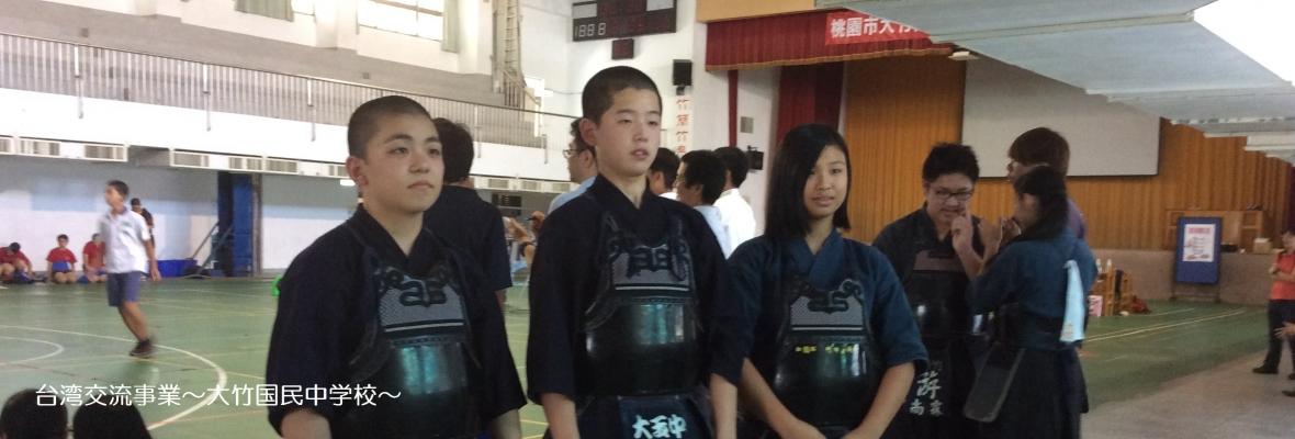 台湾交流事業~大竹国民中学校~
