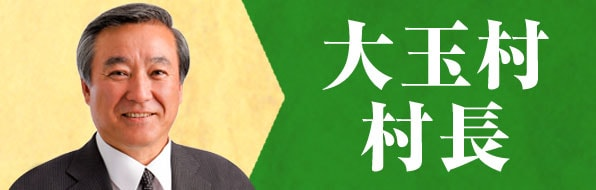 大玉村村長